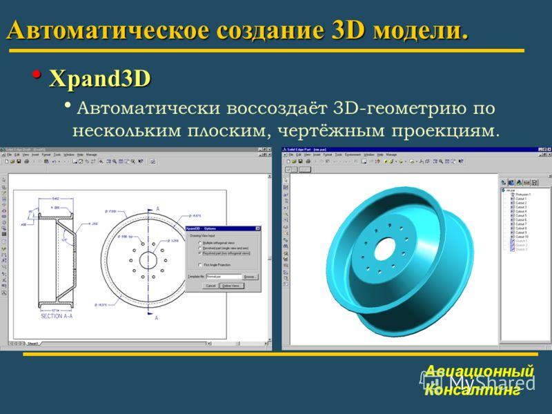Xpand3D Xpand3D Автоматически воссоздаёт 3D-геометрию по нескольким плоским, чертёжным проекциям. Автоматическое создание 3D модели. Авиационный Консалтинг