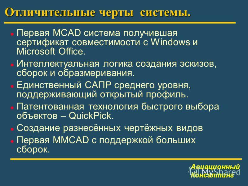 Первая MCAD система получившая сертификат совместимости с Windows и Microsoft Office. Интеллектуальная логика создания эскизов, сборок и образмеривания. Единственный САПР среднего уровня, поддерживающий открытый профиль. Патентованная технология быст