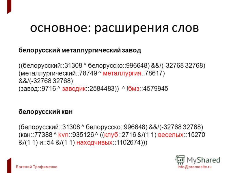 Евгений Трофименкоinfo@promosite.ru основное: расширения слов белорусский металлургический завод ((белорусский::31308 ^ белорусско::996648) &&/(-32768 32768) (металлургический::78749 ^ металлургия::78617) &&/(-32768 32768) (завод::9716 ^ заводик::258