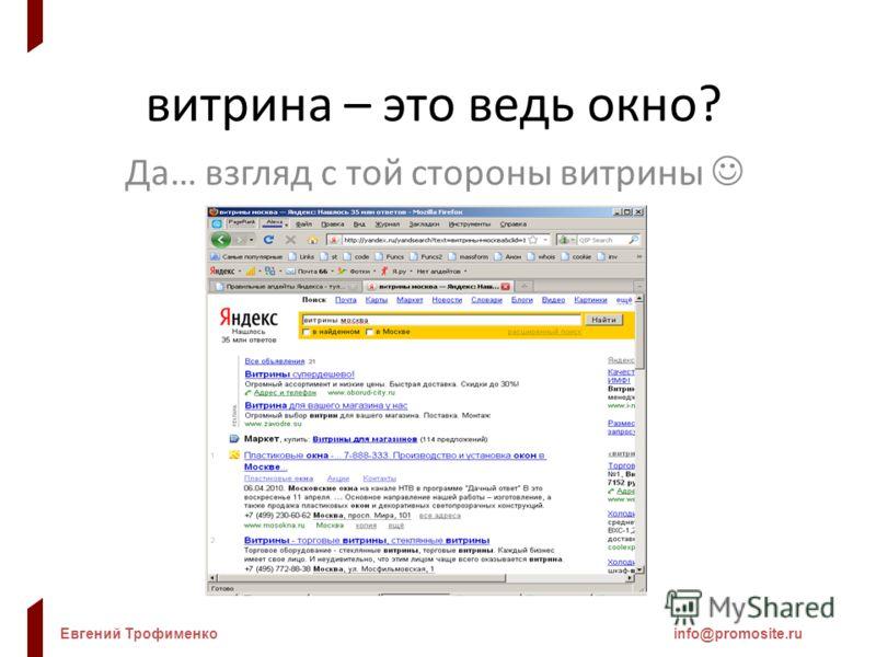 Евгений Трофименкоinfo@promosite.ru витрина – это ведь окно? Да… взгляд с той стороны витрины