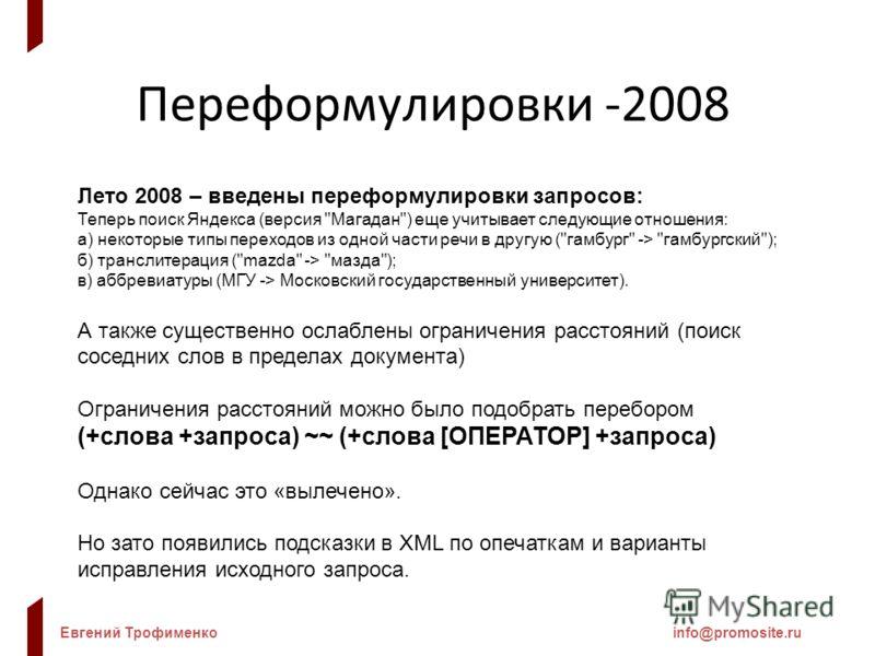 Евгений Трофименкоinfo@promosite.ru Переформулировки -2008 Лето 2008 – введены переформулировки запросов: Теперь поиск Яндекса (версия