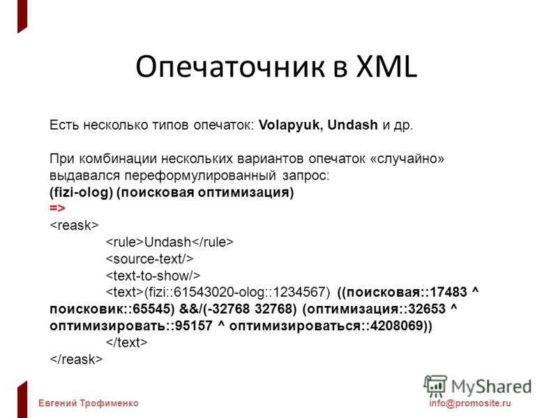 Евгений Трофименкоinfo@promosite.ru Опечаточник в XML Есть несколько типов опечаток: Volapyuk, Undash и др. При комбинации нескольких вариантов опечаток «случайно» выдавался переформулированный запрос: (fizi-olog) (поисковая оптимизация) => Undash (f