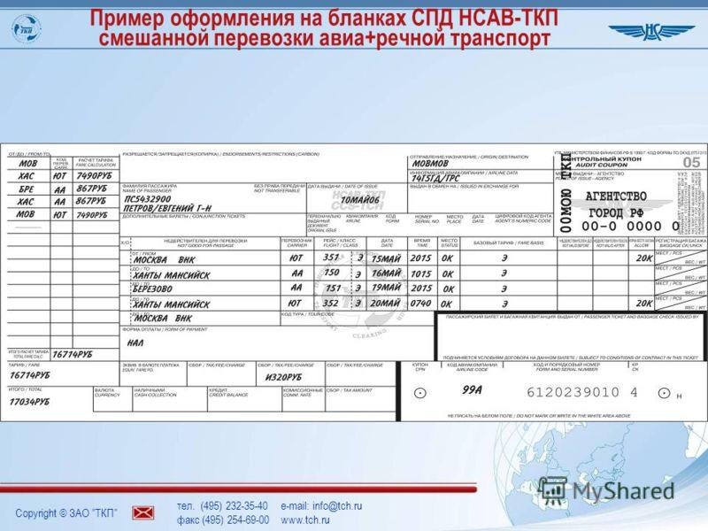 Copyright © ЗАО ТКП тел. (495) 232-35-40e-mail: info@tch.ru факс (495) 254-69-00www.tch.ru Пример оформления на бланках СПД НСАВ-ТКП смешанной перевозки авиа+речной транспорт