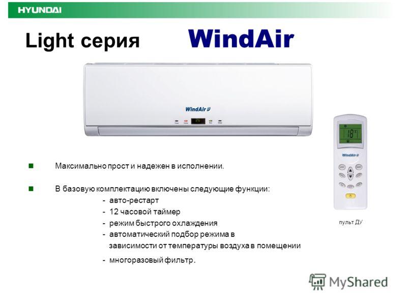 Light серия WindAir Максимально прост и надежен в исполнении. В базовую комплектацию включены следующие функции: - авто-рестарт - 12 часовой таймер - режим быстрого охлаждения - автоматический подбор режима в зависимости от температуры воздуха в поме