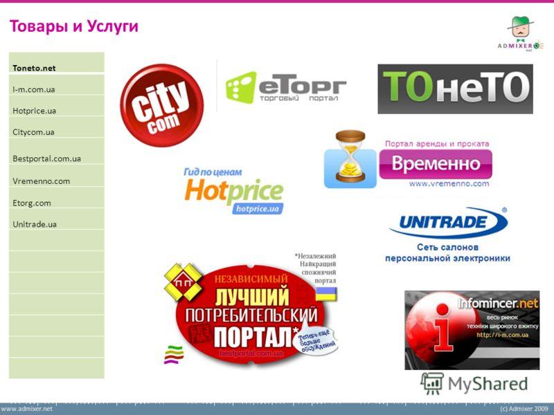 www.admixer.net(c) Admixer 2009 Товары и Услуги Toneto.net I-m.com.ua Hotprice.ua Citycom.ua Bestportal.com.ua Vremenno.com Etorg.com Unitrade.ua