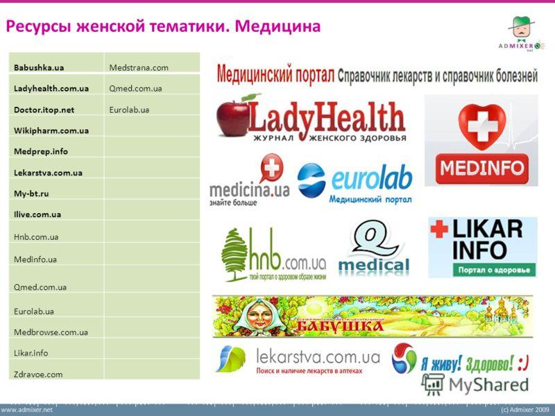 www.admixer.net(c) Admixer 2009 Ресурсы женской тематики. Медицина Babushka.ua Ladyhealth.com.ua Doctor.itop.net Wikipharm.com.ua Medprep.info Lekarstva.com.ua My-bt.ru Ilive.com.ua Hnb.com.ua Medinfo.ua Qmed.com.ua Eurolab.ua Medbrowse.com.ua Likar.