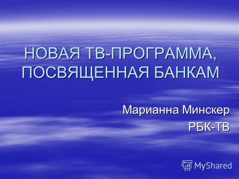 НОВАЯ ТВ-ПРОГРАММА, ПОСВЯЩЕННАЯ БАНКАМ Марианна Минскер РБК-ТВ