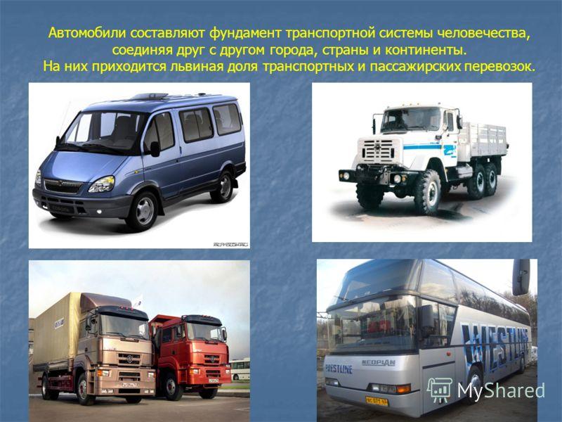 Автомобили составляют фундамент транспортной системы человечества, соединяя друг с другом города, страны и континенты. На них приходится львиная доля транспортных и пассажирских перевозок.