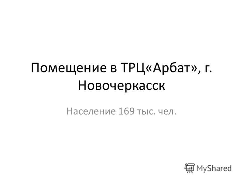 Помещение в ТРЦ«Арбат», г. Новочеркасск Население 169 тыс. чел.