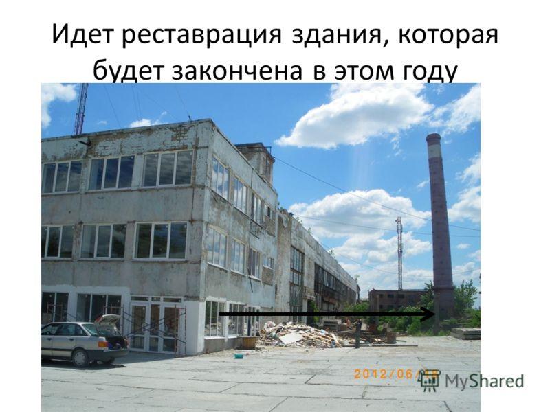 Идет реставрация здания, которая будет закончена в этом году