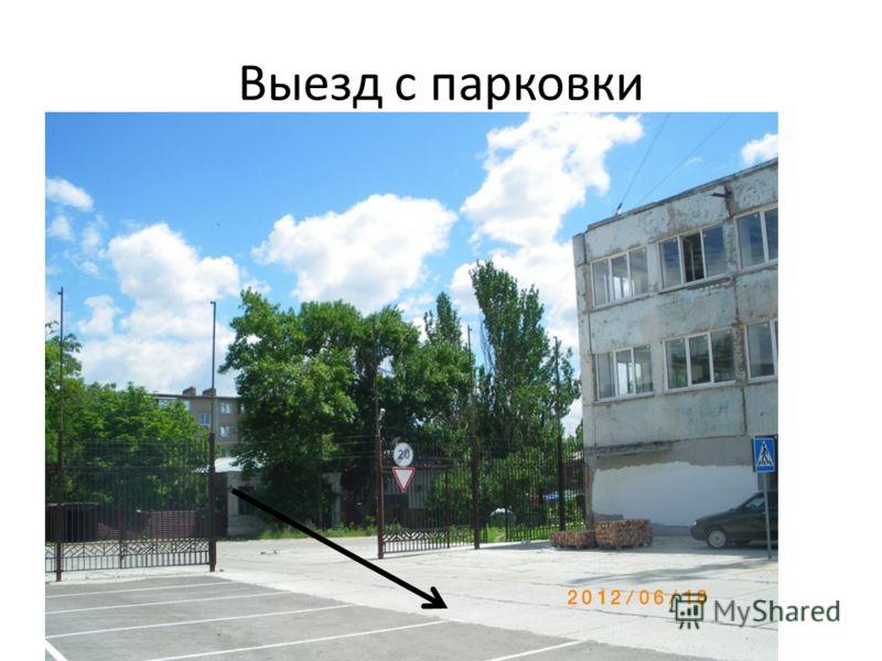 Выезд с парковки