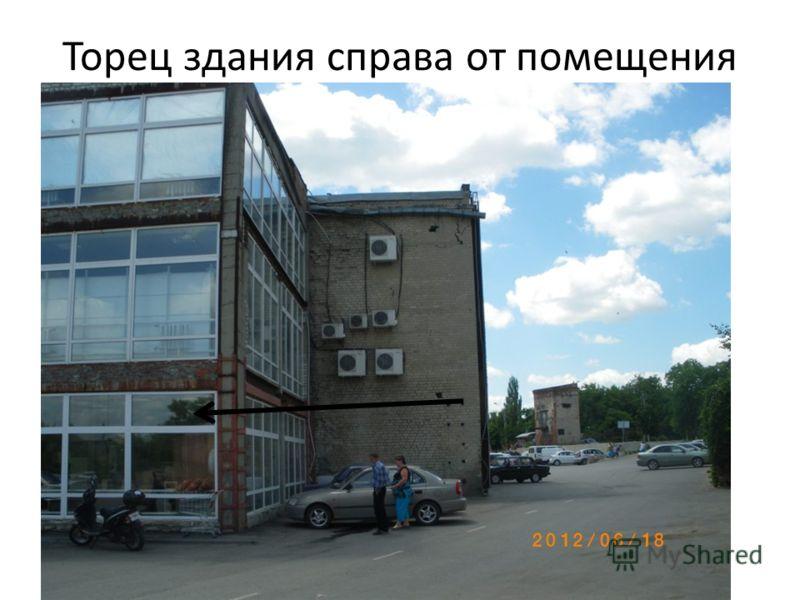 Торец здания справа от помещения