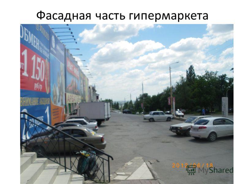 Фасадная часть гипермаркета