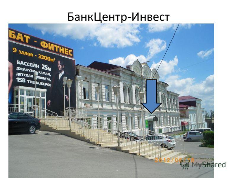 БанкЦентр-Инвест