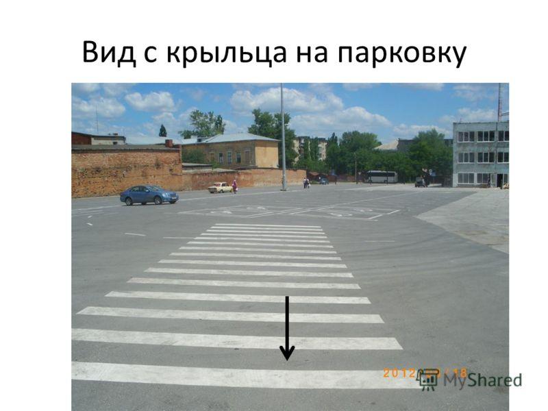 Вид с крыльца на парковку