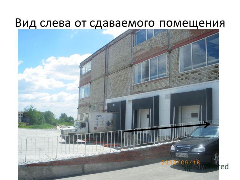 Вид слева от сдаваемого помещения