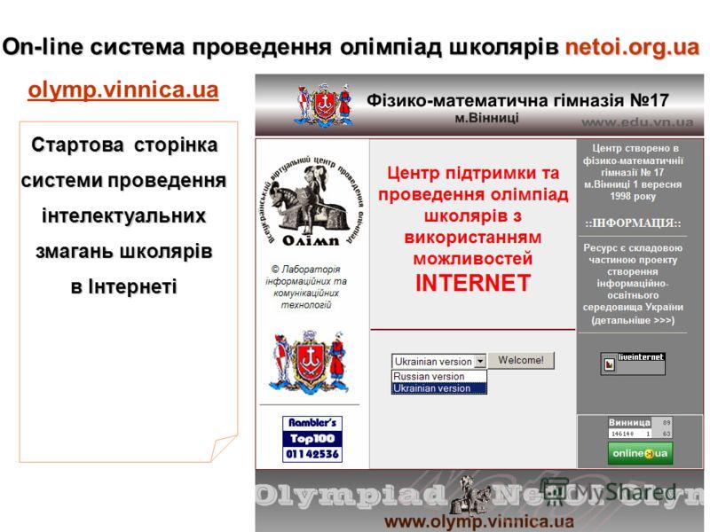 On-line система проведення олімпіад школярів netoi.org.ua On-line система проведення олімпіад школярів netoi.org.ua olymp.vinnica.ua Стартова сторінка системи проведення інтелектуальних змагань школярів в Інтернеті