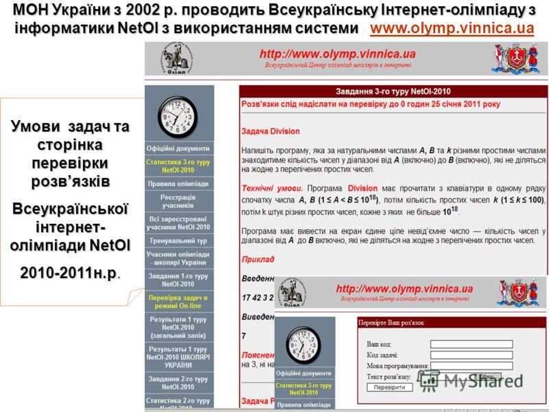 МОН України з 2002 р. проводить Всеукраїнську Інтернет-олімпіаду з інформатики NetOI з використанням системи МОН України з 2002 р. проводить Всеукраїнську Інтернет-олімпіаду з інформатики NetOI з використанням системи www.olymp.vinnica.uawww.olymp.vi