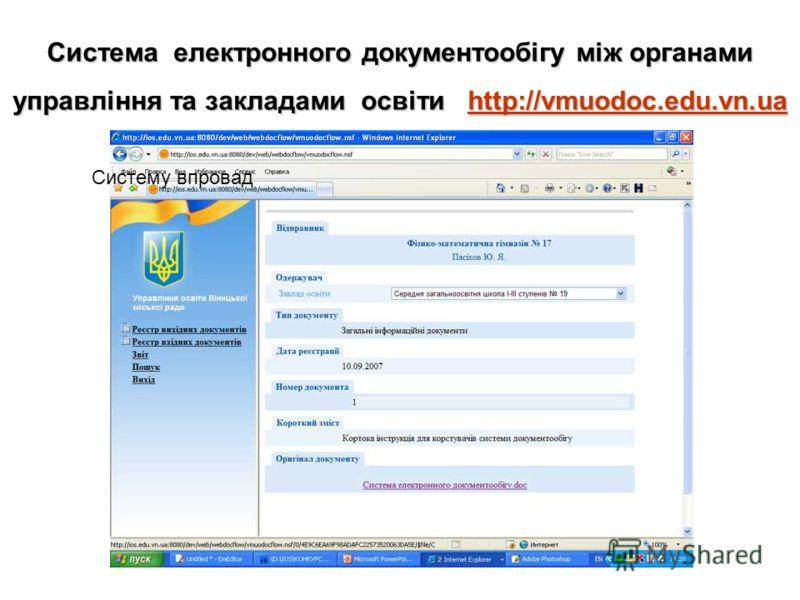 Звіт для батьків з http://ios.edu.vn.uahttp://ios.edu.vn.ua Система електронного документообігу між органами управління та закладами освіти http://vmuodoc.edu.vn.ua http://vmuodoc.edu.vn.ua Систему впровад