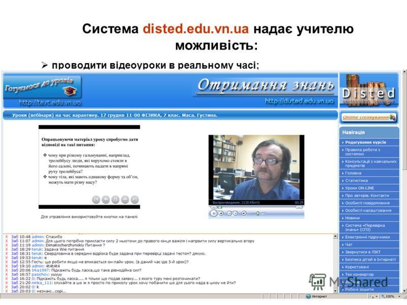 Система disted.edu.vn.ua надає учителю можливість: проводити відеоуроки в реальному часі; спілкуватися з учнями on-linе; конролювати проходжєення учнями навчального матеріалу (статистика, логістика), вести облік успішності.