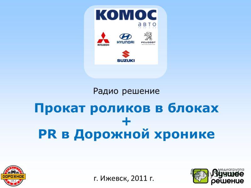 г. Ижевск, 2011 г. Радио решение Прокат роликов в блоках + PR в Дорожной хронике