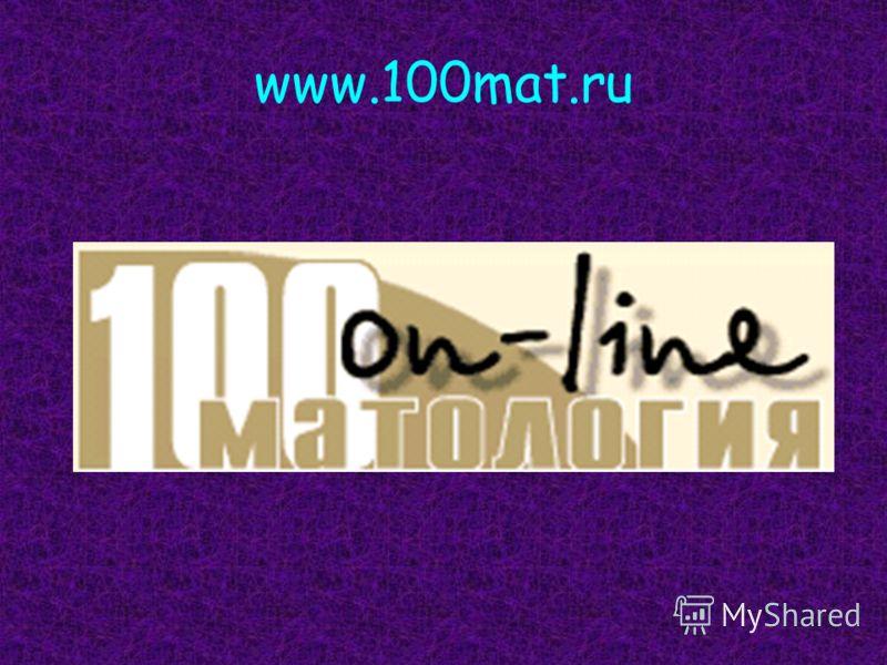 www.100mat.ru