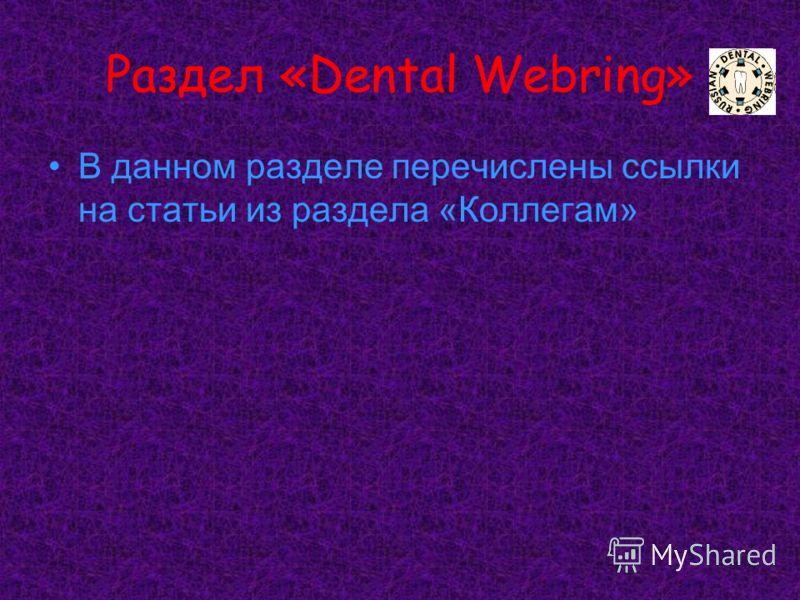 Раздел «Dental Webring» В данном разделе перечислены ссылки на статьи из раздела «Коллегам»