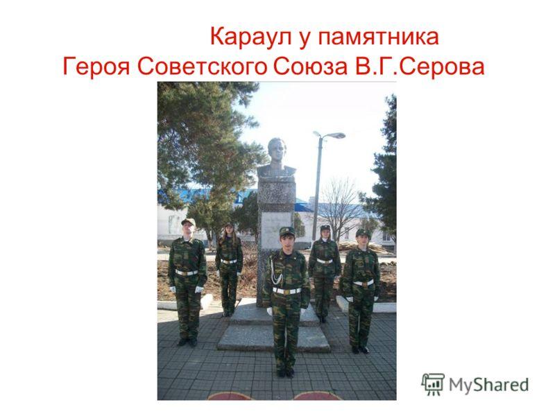 Караул у памятника Героя Советского Союза В.Г.Серова