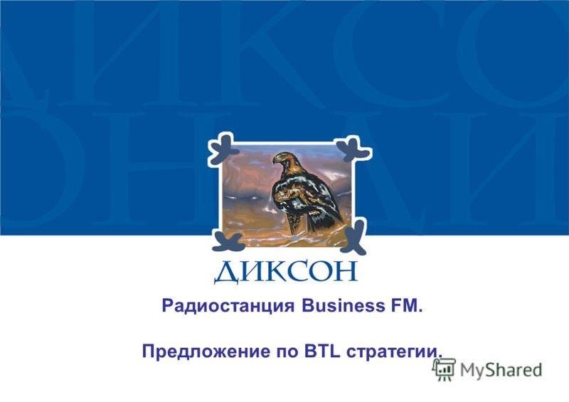 Радиостанция Business FM. Предложение по BTL стратегии.