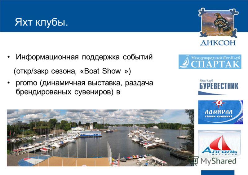 Яхт клубы. Информационная поддержка событий (откр/закр сезона, «Boat Show ») promo (динамичная выставка, раздача брендированых сувениров) в