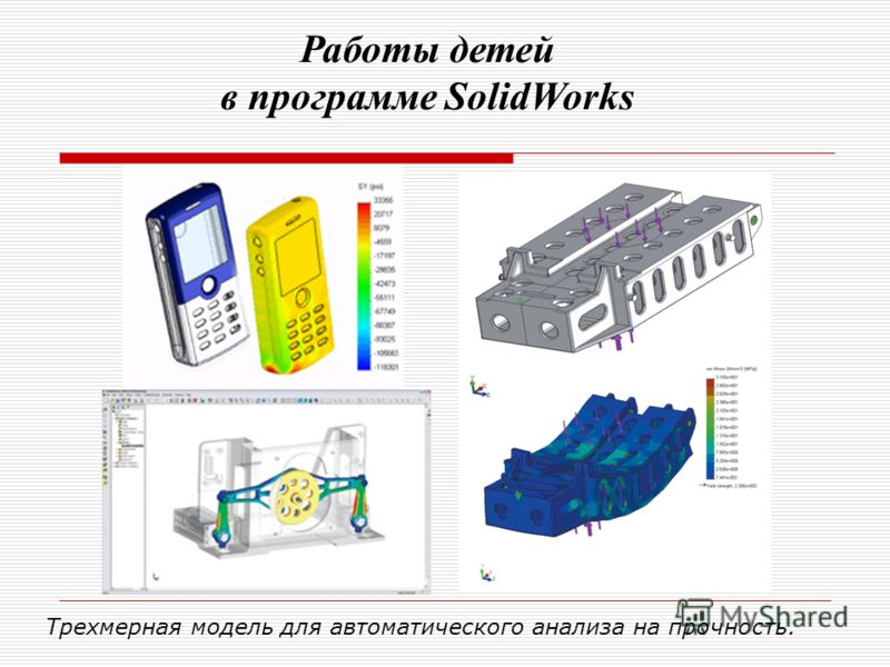 Трехмерная модель для автоматического анализа на прочность. Работы детей в программе SolidWorks