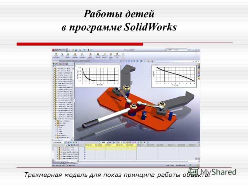 Трехмерная модель для показ принципа работы объекта. Работы детей в программе SolidWorks