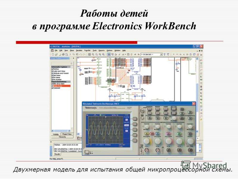 Двухмерная модель для испытания общей микропроцессорной схемы. Работы детей в программе Electronics WorkBench