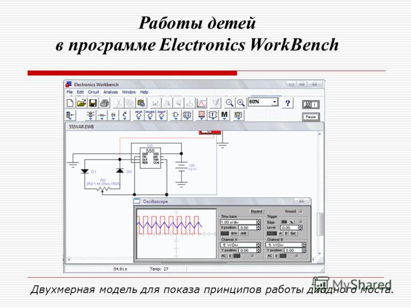 Двухмерная модель для показа принципов работы диодного моста. Работы детей в программе Electronics WorkBench