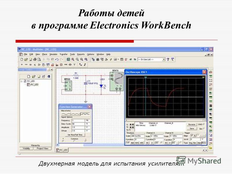 Двухмерная модель для испытания усилителя. Работы детей в программе Electronics WorkBench