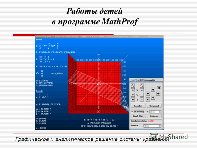 Графическое и аналитическое решение системы уравнений. Работы детей в программе MathProf