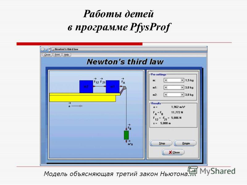 Модель объясняющая третий закон Ньютона. Работы детей в программе PfysProf