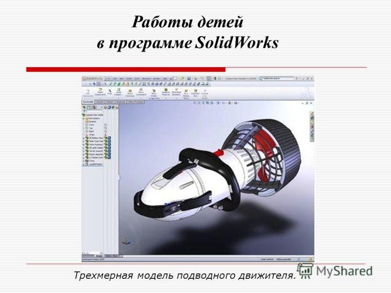 Трехмерная модель подводного движителя. Работы детей в программе SolidWorks