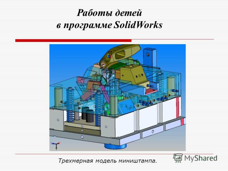 Трехмерная модель миништампа. Работы детей в программе SolidWorks