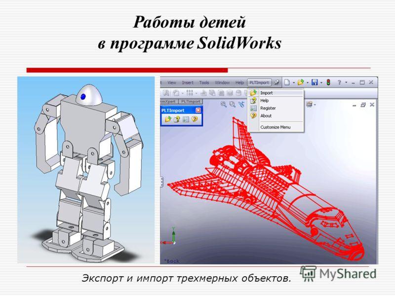 Экспорт и импорт трехмерных объектов. Работы детей в программе SolidWorks