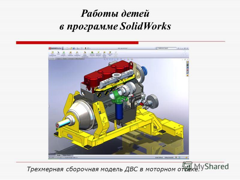 Трехмерная сборочная модель ДВС в моторном отсеке. Работы детей в программе SolidWorks