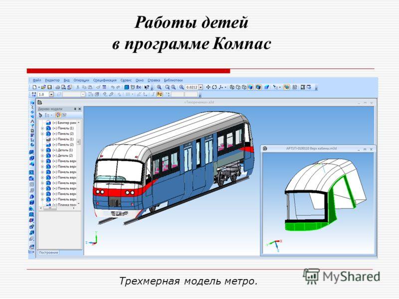 Трехмерная модель метро. Работы детей в программе Компас