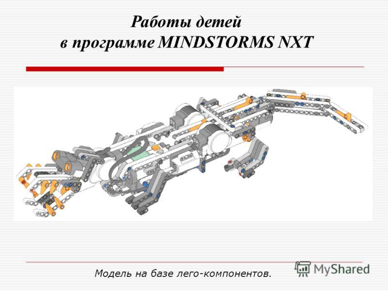 Модель на базе лего-компонентов. Работы детей в программе MINDSTORMS NXT