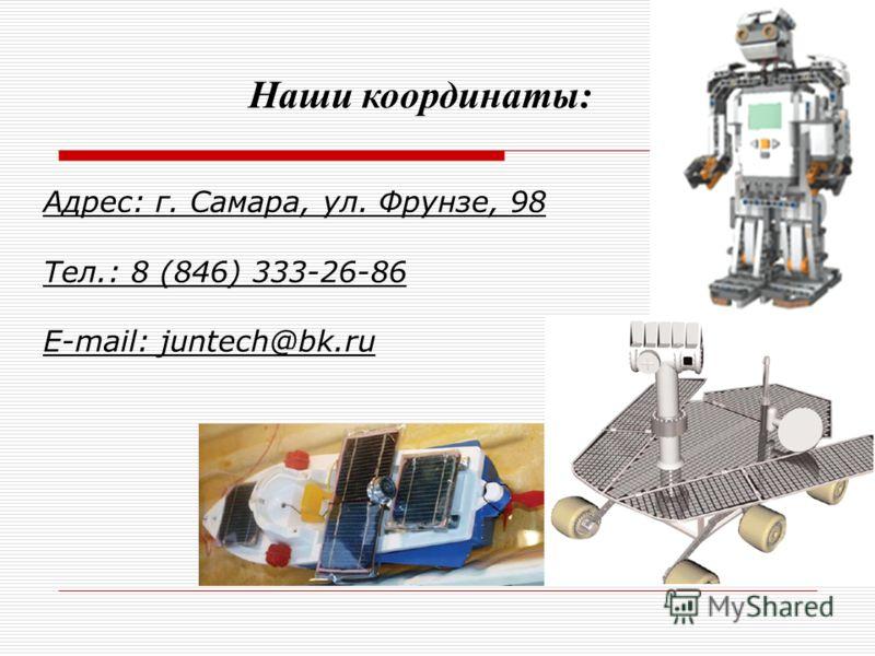 Адрес: г. Самара, ул. Фрунзе, 98 Тел.: 8 (846) 333-26-86 E-mail: juntech@bk.ru Наши координаты: