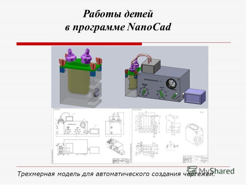 Трехмерная модель для автоматического создания чертежей. Работы детей в программе NanoCad