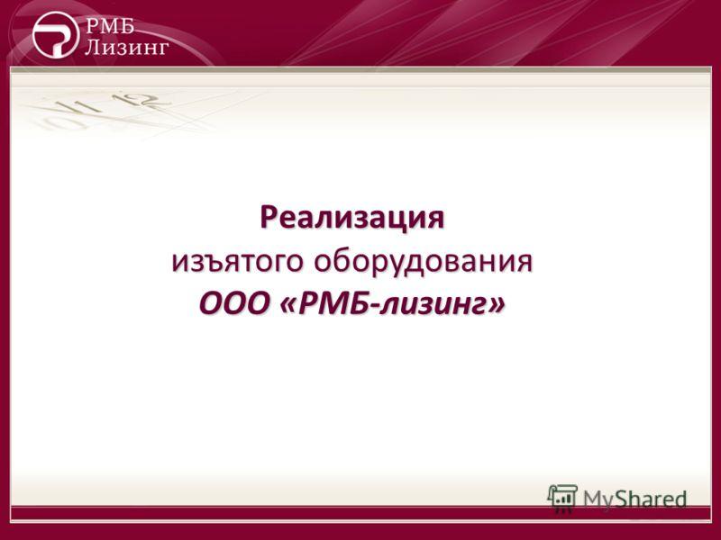 Реализация изъятого оборудования ООО «РМБ-лизинг»
