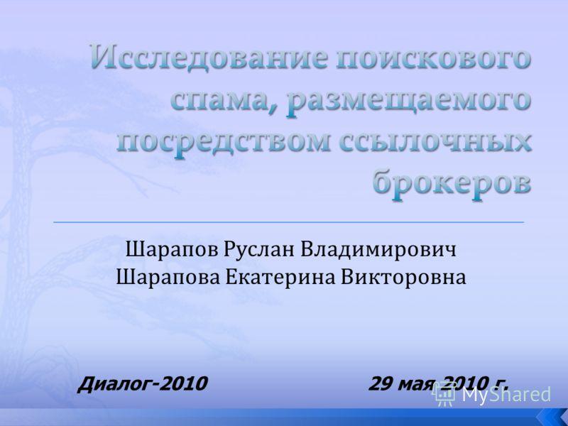 Шарапов Руслан Владимирович Шарапова Екатерина Викторовна Диалог-2010 29 мая 2010 г.