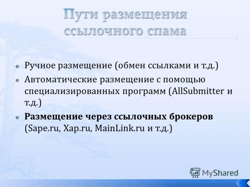 Ручное размещение (обмен ссылками и т.д.) Автоматические размещение с помощью специализированных программ (AllSubmitter и т.д.) Размещение через ссылочных брокеров (Sape.ru, Xap.ru, MainLink.ru и т.д.)
