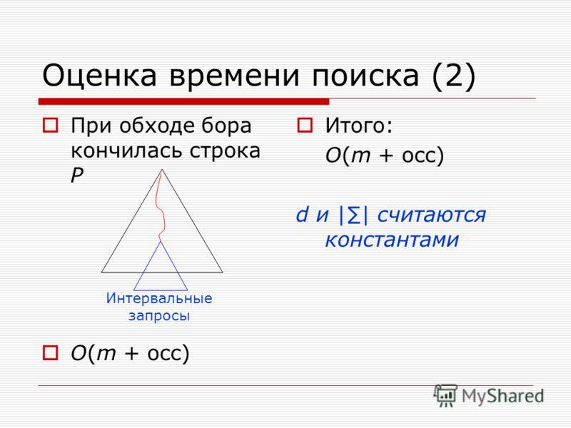 Оценка времени поиска (2) При обходе бора кончилась строка P O(m + occ) Итого: O(m + occ) d и || считаются константами Интервальные запросы