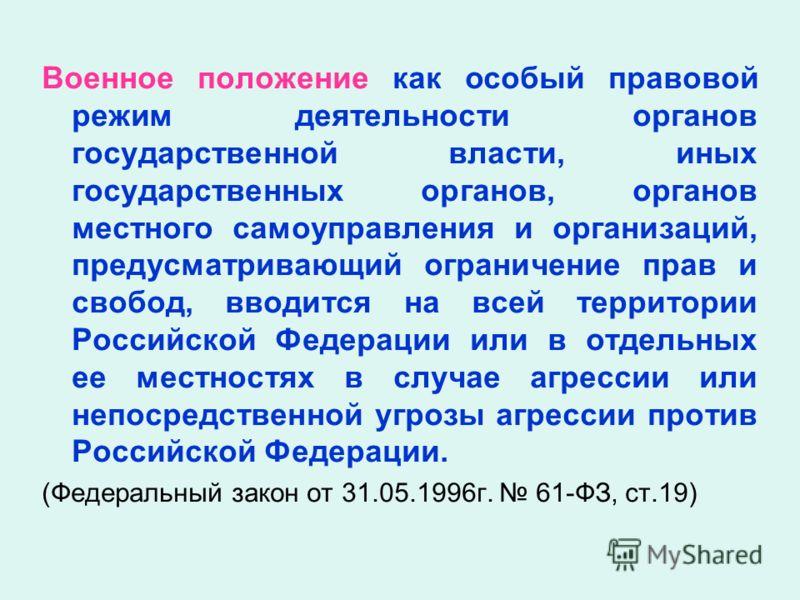 Военное положение как особый правовой режим деятельности органов государственной власти, иных государственных органов, органов местного самоуправления и организаций, предусматривающий ограничение прав и свобод, вводится на всей территории Российской